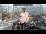 «Беляево» под музыку ТаНцУй!!!ЗаЯвОчКа ПрИнЯтА))) - Вы ПрИнЯтЫ в ДрУзЬя))ХмМм...ПрАвИлА))): КоМеНтИруУй ФоТкИ и ВидеО..оТвЕчАй На ВоПрОсЫ)))КиДаЙ пРиКоЛьНыЕ пЕсЕнКи МнЕ нА сТеНу)))ПиШи МнЕ нЕ зАбЫвАй)))А еЩё Я оЧеНь ЛюБлЮ пОдАрОчКи)))НаМёК пОнЯт???НаДеЮсЬ мЫ пОдРуЖиМсЯ)))). Picrolla